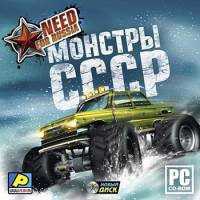Need for Russia: Монстры СССР (2010)