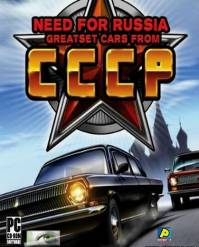 Need For Russia: Сделано в СССР (2007|Рус)