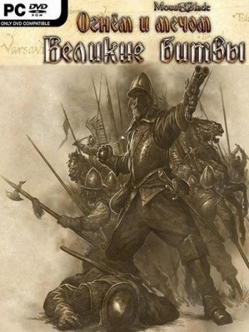 Скрипн Mount and Blade - Великие битвы (2010)