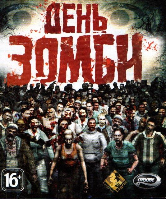 Скрипн Day of the Zombie