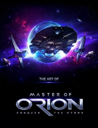 Скрипн Master of Orion (2016)