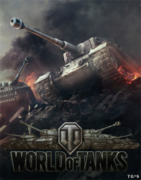 Мир Танков / World of Tanks [0.9.17.0.1#311] (2014) PC | Online-only