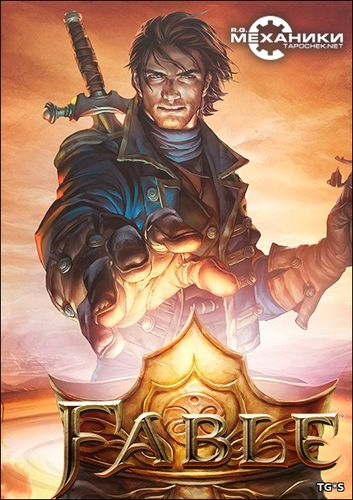Скрипн Fable: Трилогия (2006-2014) PC | RePack by R.G. Механики