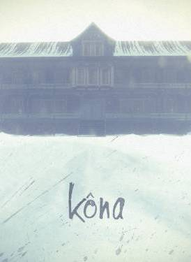 Скрипн Kôna: Day One (2016) PC