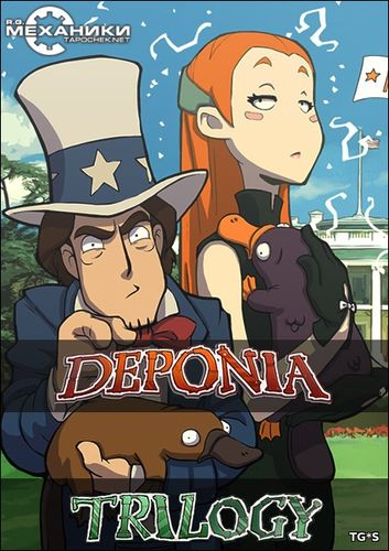 Скрипн Deponia: The Complete Journey (2014) PC | RePack by R.G. Механики