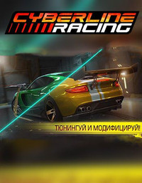 Cyberline Racing (2017) [RUS]