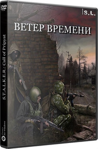 S.T.A.L.K.E.R.: Call of Pripyat - Ветер времени (2017) [RUS]